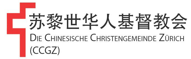 苏黎世华人基督教会